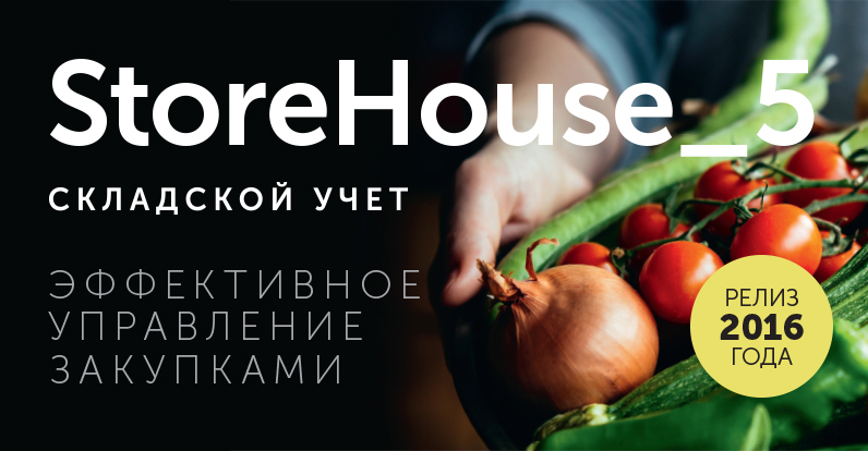 storehouse5